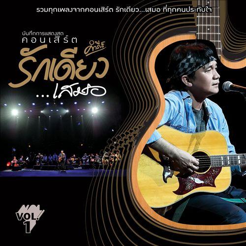 Bunthug Concert Rak Deaw Samer, Vol.1