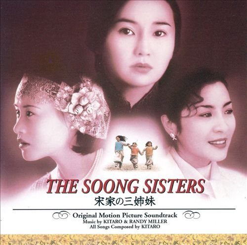 The Soong Sisters [Original Motion Picture Soundtrack]