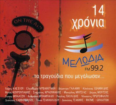 14 Chronia Melodia: Ta Tragoudia Pou Megalosan