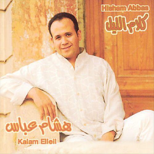 Kalam Elleil