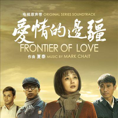 Frontier of Love [Original Series Soundtrack]