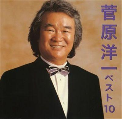 Sugawara Yoichi Best, Vol. 10