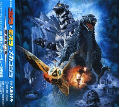 Godzilla X Mothra X Mecha Godzilla