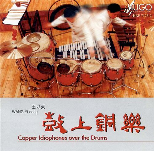 Copper Idiophones Over the Drums