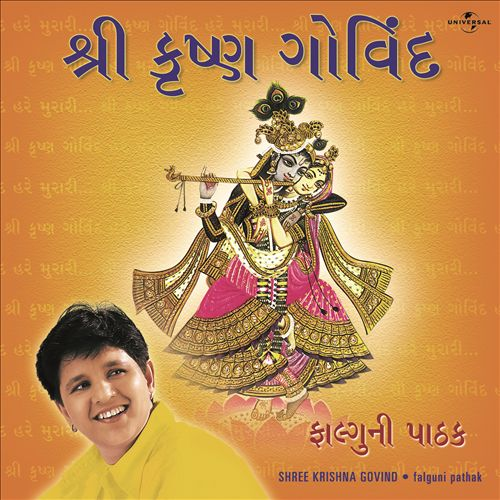Shree Krishna Govind