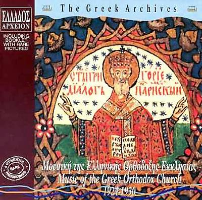 Music of Greek Orthodox Church 1924-30