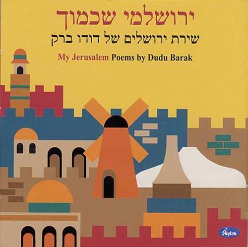 Songs of Dudu Barak: My Jerusalem