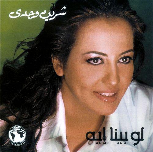 L'aw Benna Eih