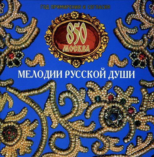 Melodii Russkoy Dushi
