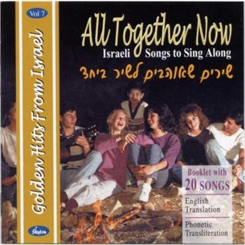 Israeli Music Sing-Along