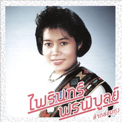 Lam Klom Thung: Essential Phairin Phonphibun