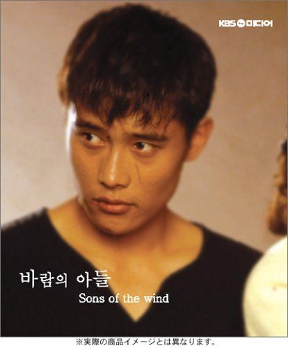 Son of Wind
