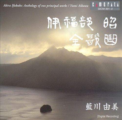Akira Ifukube: Anthology of Vox Principal Works