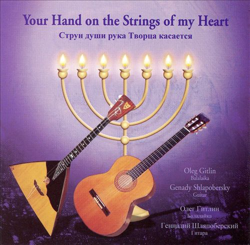 Your Hand on the Strings of My Heart