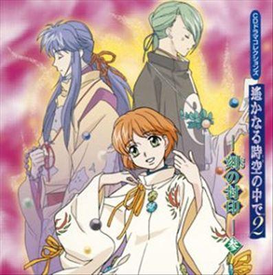 Harukanru Tokino Nakade 2: Tokino Fun, Vol. 3