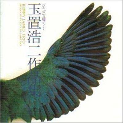 Jazz for Koji Tamaki