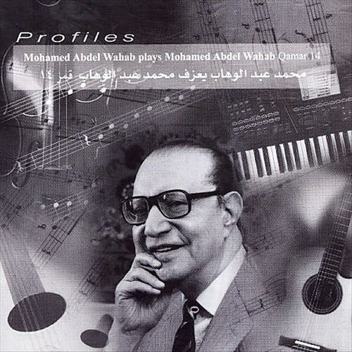 Plays Mohamed Abdel Wahab Qamar 14
