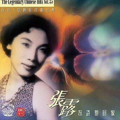 Bu Xu Ta Hui Jia