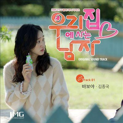 Sweet Stranger and Me, Pt. 1 [Original Soundtrack]