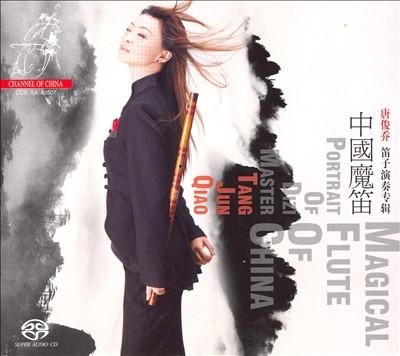 Magical Flute of China: Portrait of Dizi Master