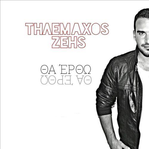 Tha Ertho