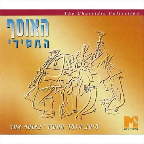 The Hassidic Collection