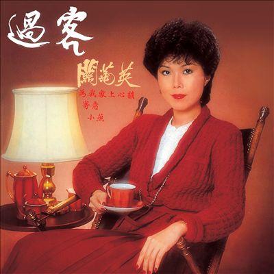 Guo Ke