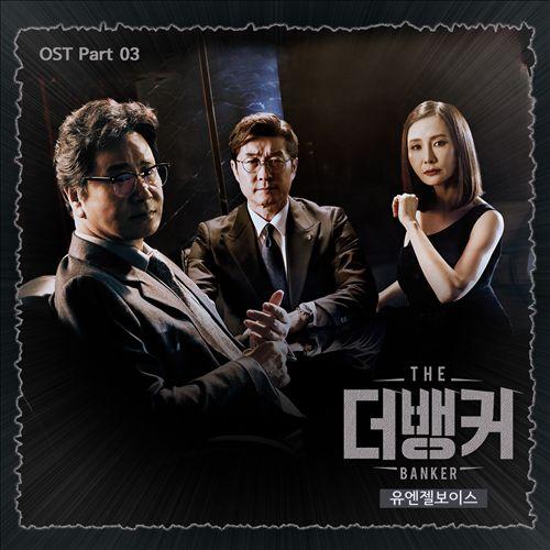 The Banker [Original Television Soundtrack], Pt. 3