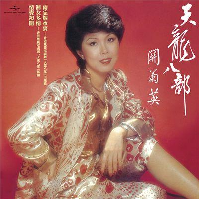 Tian Long Ba Bu Zhi Liu Mo Shen Jian