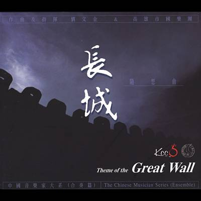 Theme of the Great Wall