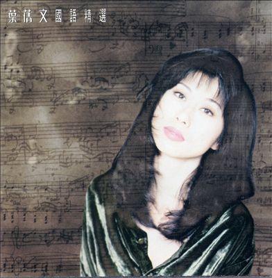 Mandarin Album