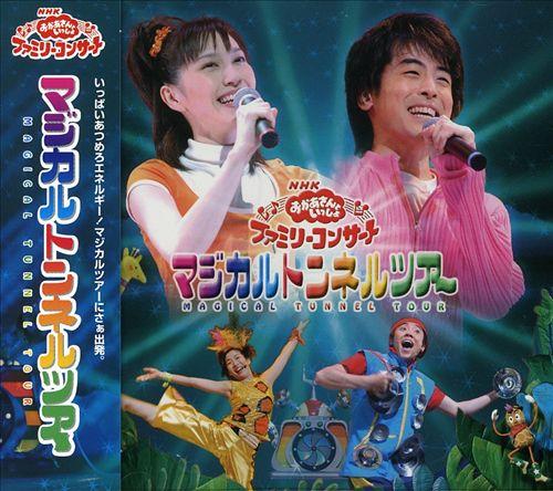NHK Okaasan to Issho Family Concert: Magical Tunnel