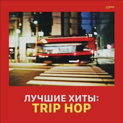 Лучшие хиты: Trip Hop