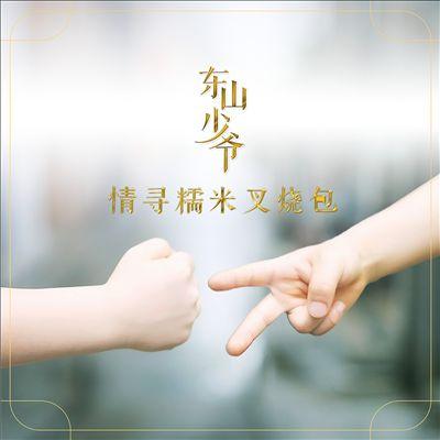 Qing Xun Nuo Mi Cha Shao Bao