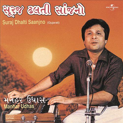 Suraj Dhalti Saanjno